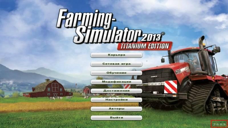 скачать моды фермер симулятор 2017 титаниум эдишн