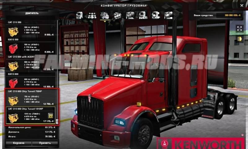 Мод kenworth t800 750 1010 hp для euro truck simulator 2