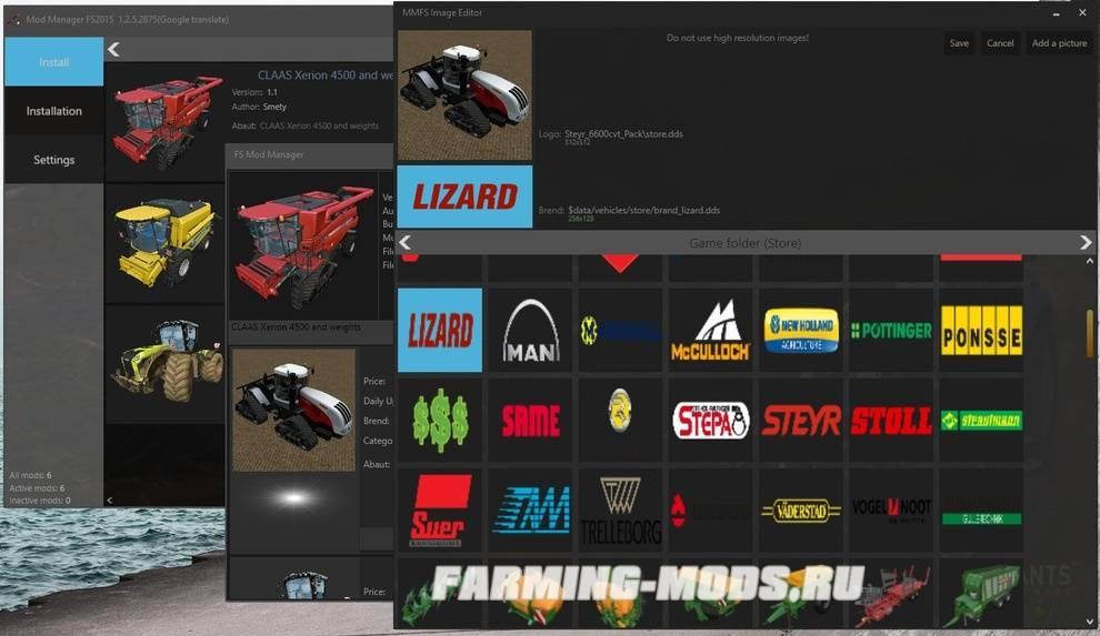 скачать мод менеджер для Farming Simulator 2017 на русском языке - фото 3