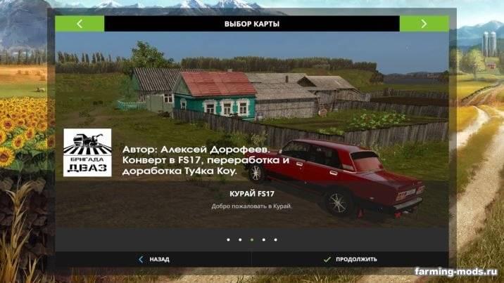 скачать мод русские карты для фермер симулятор 2017 - фото 7