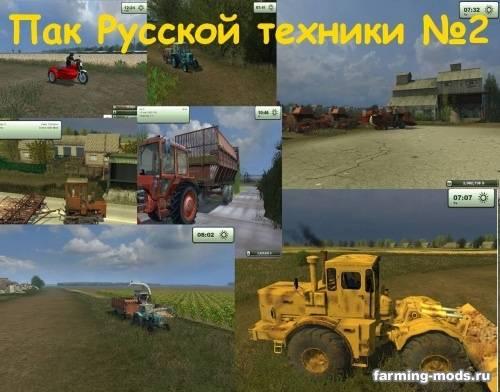 Farming simulator 2013 скачать мод мтз агро пак русских тракторов.
