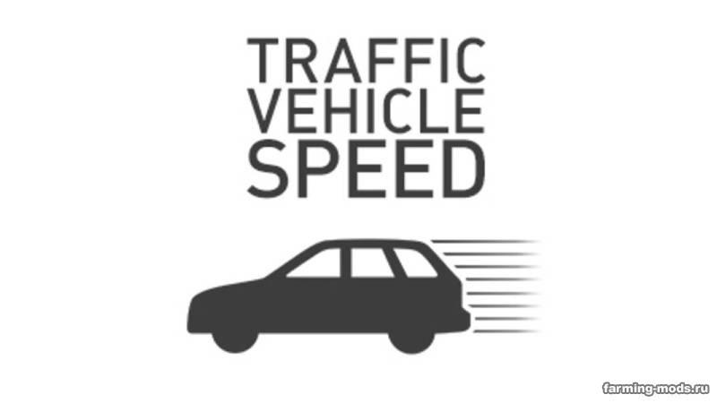 мод увеличение трафика