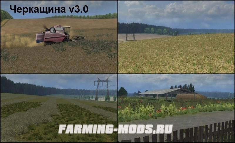 Мод карты орлово orlowo v 0. 7 farming simulator 2015.