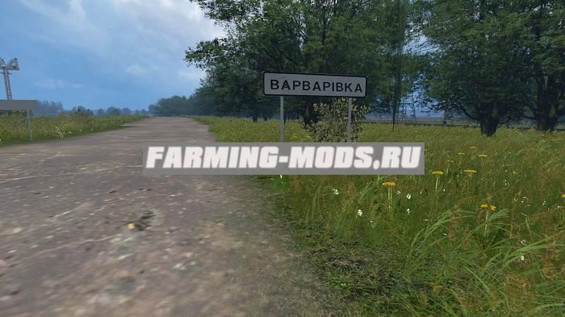 "Мод ""Варваровка v1.0 HARD WORK"" для Farming Simulator 2015"