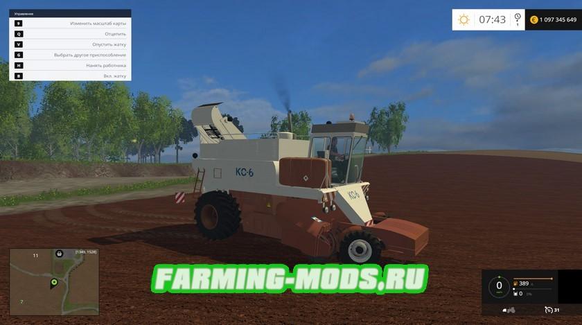 Мод комбайна КС-6 (для картофеля и свеклы). Мод для Farming Simulator 2015