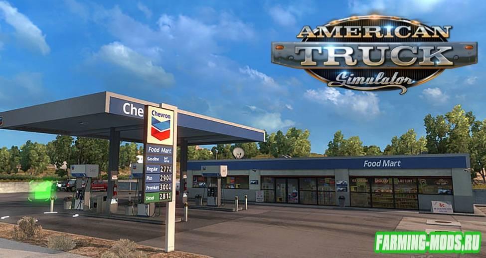 "Мод ""Real brands for Gas Station"" для American Truck Simulator"