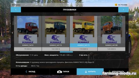 "Мод ""ПАК Камазов v 1.1"" для Farming Simulator 2015"