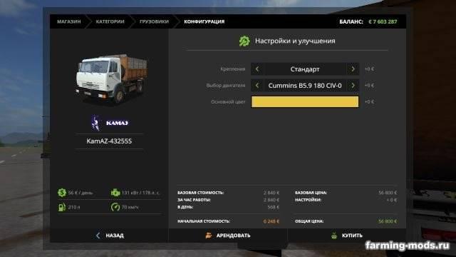 "Мод ""Камаз 43255С v 1.0 by bigbenshok"""