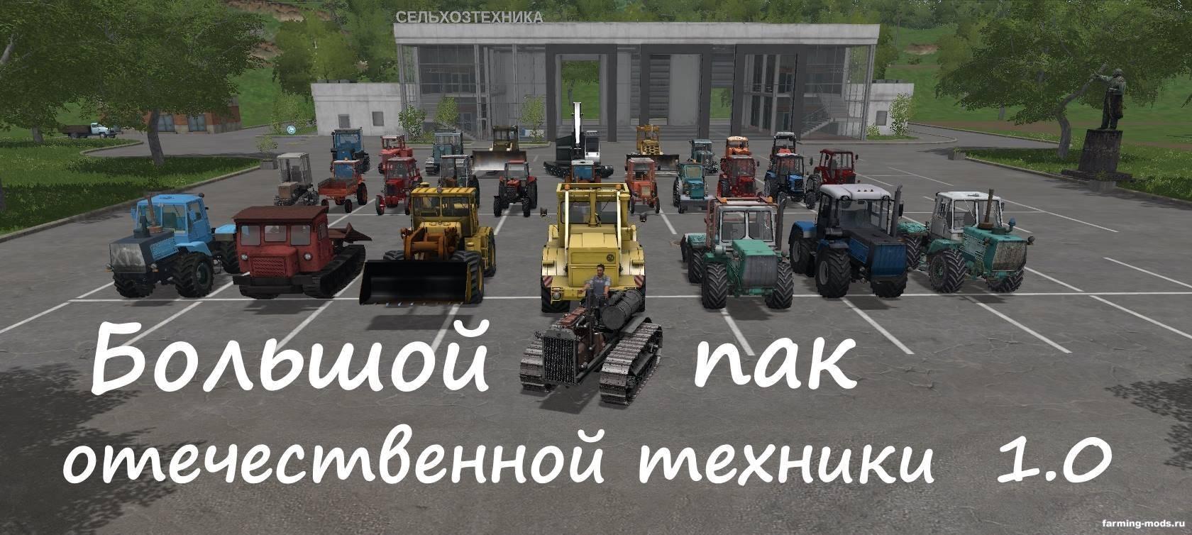 Мод пак советской техники для farming / landwirtschafts simulator 2013.