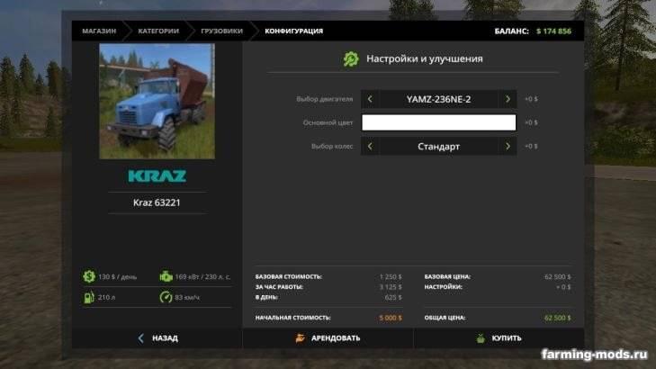 "Мод ""Краз-63221 Заправщик v 2.0"""