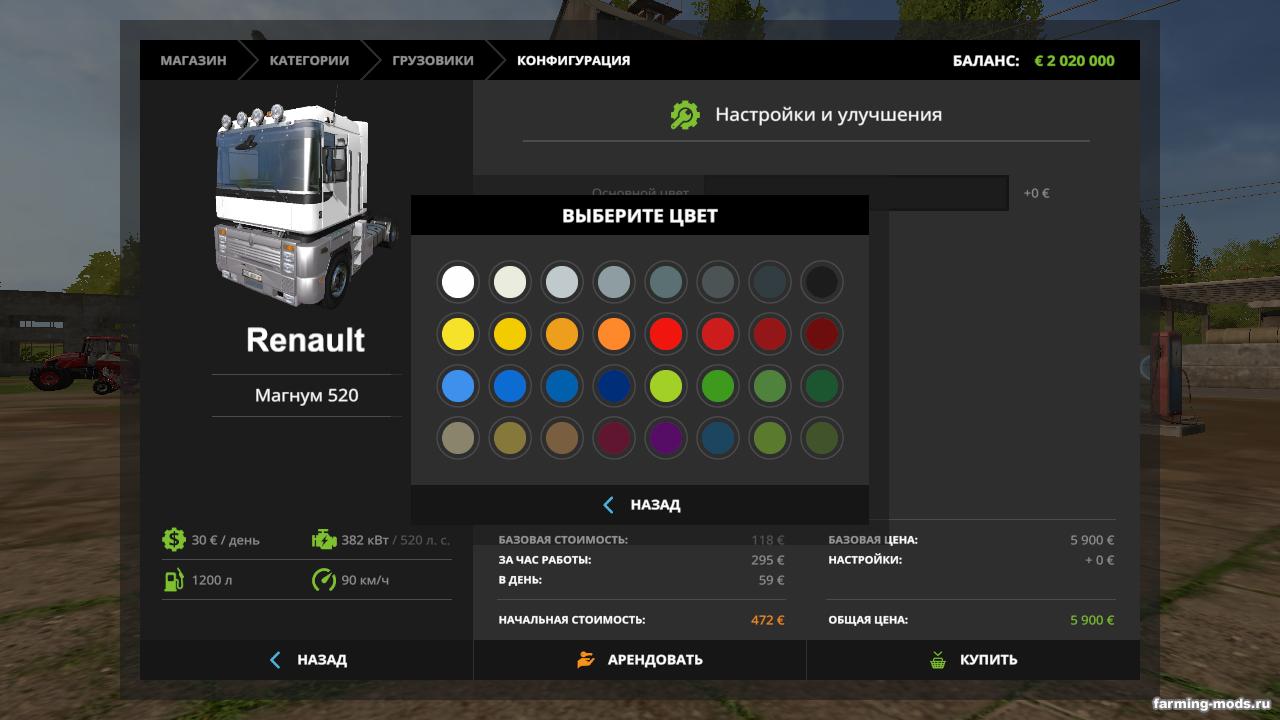 "Мод ""Renault Magnum 520 v 1.0"""