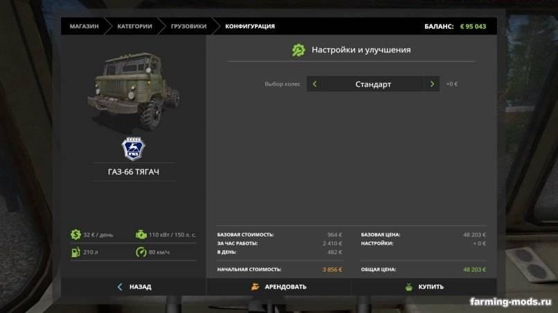 "Мод ""ГАЗ-66 v 1.5"""