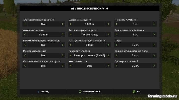"Мод ""Скрипт AI Vehicle Extension v 1.1.0.0 """