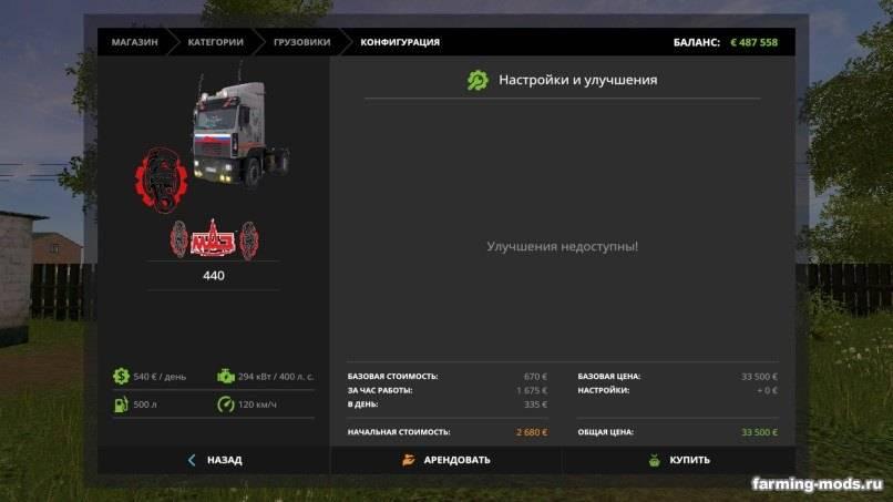 """Мод """"Пак Маз 5440 с прицепами v 1.0"""""""