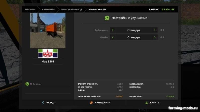 """Мод """"МАЗ-5551 v 3.0 """""""