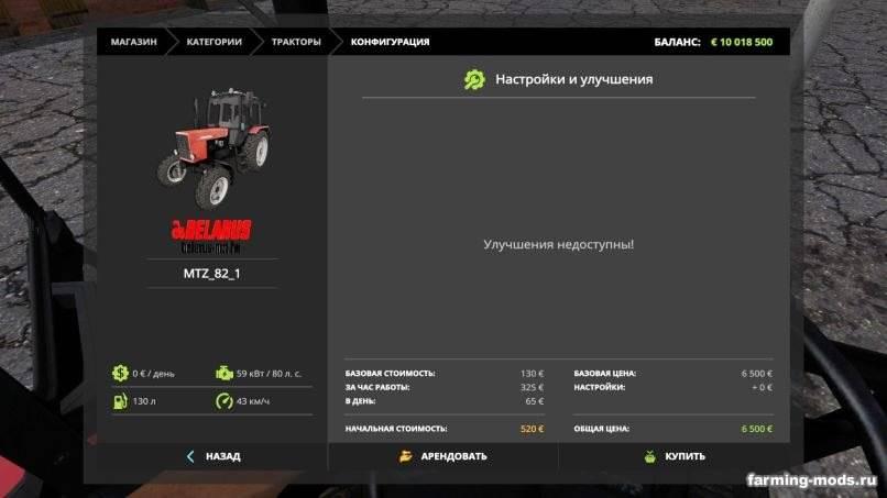 "Мод ""Беларус 82.1 МТЗ v 2.0"""