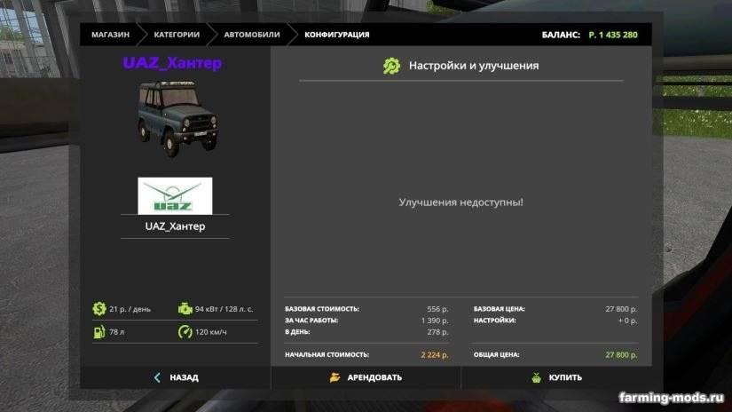 "Мод ""УАЗ Хантер v 1.0"""