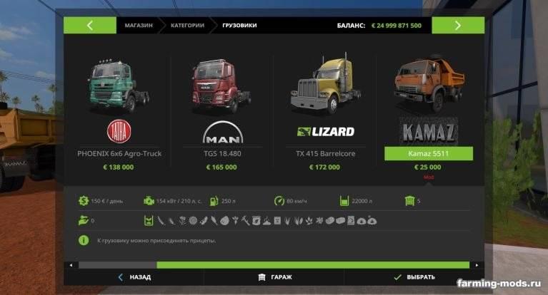 Мод Камаз-5511 v 1.0 для Farming Simulator 2017