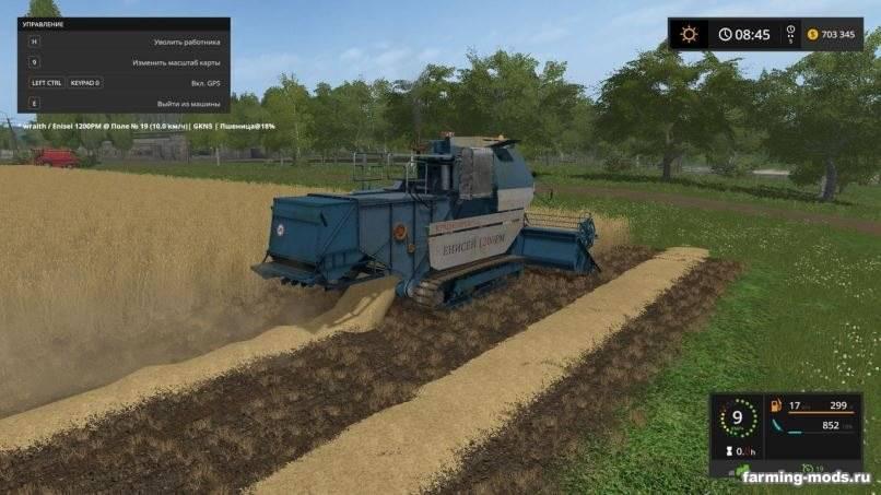 Мод Комбайн Енисей 1200 РМ v 2.1 для Farming Simulator 2017