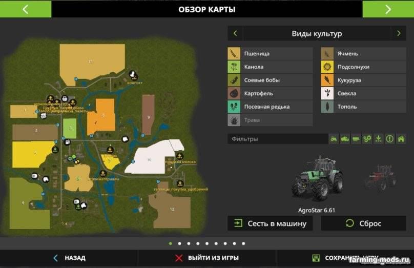 Мод Русская карта Бухалово v 3.3.1 (03.07.18) для Farming Simulator 2017