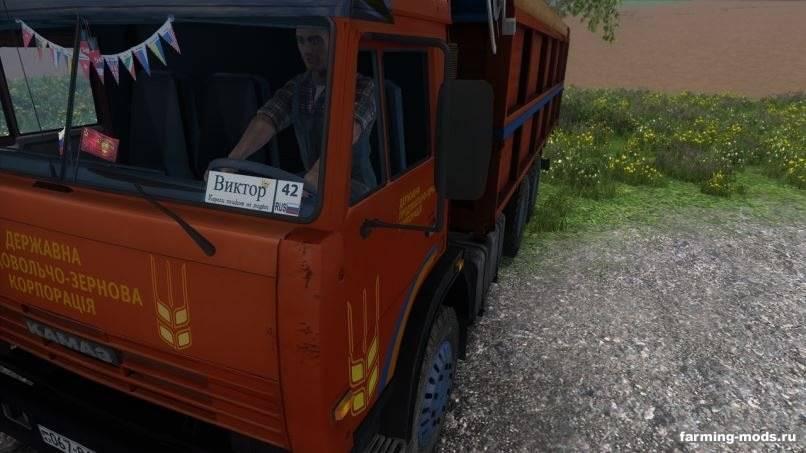 Мод Камаз-45143 v 1.0 для Farming Simulator 2015