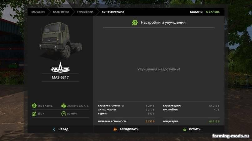 Мод МАЗ-6317 v 2.0 для Farming Simulator 2017