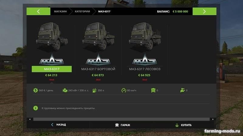 Мод МАЗ-6317 v 2.2 для Farming Simulator 2017