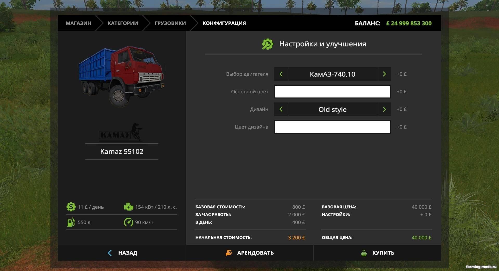 Мод КамАЗ-55102 и прицеп ГКБ v 2.0 Gear Box для Farming Simulator 2017