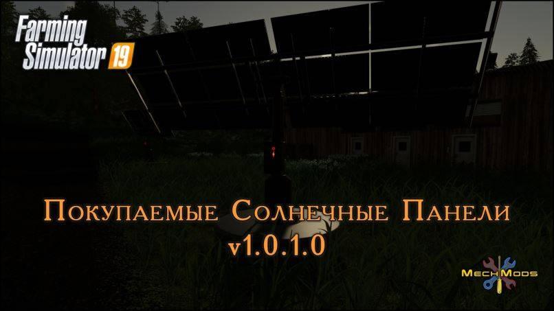 Мод Солнечные Панели v 1.0.4.0 для Farming Simulator 2019