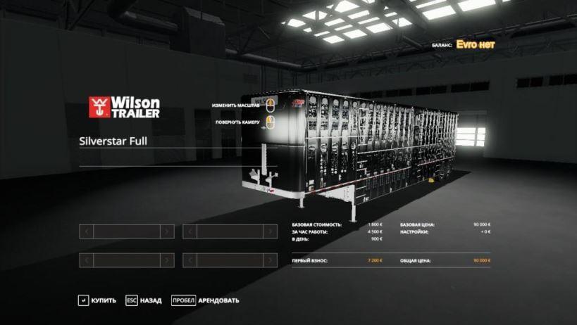 Мод Silverstar Full v 1.0 для Farming Simulator 2019