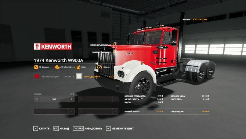 Мод Kenworth W900A 1776 v 1.0 для Farming Simulator 2019