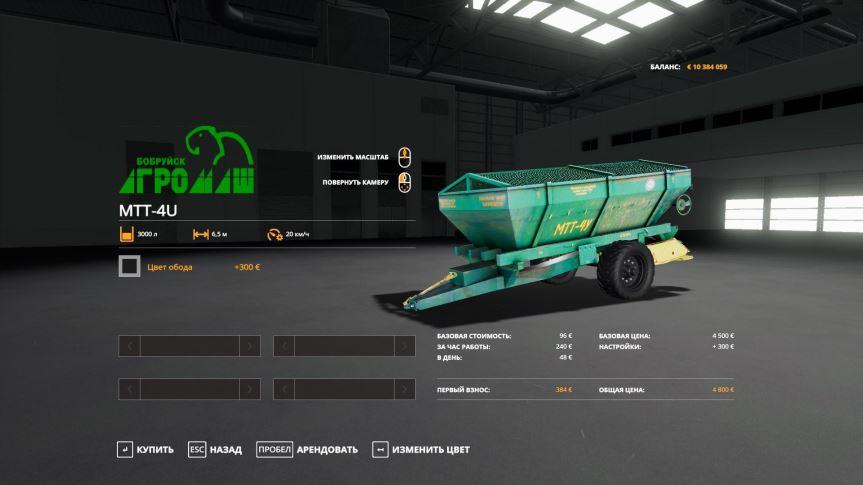Мод МТТ-4У v 1.0 для Farming Simulator 2019