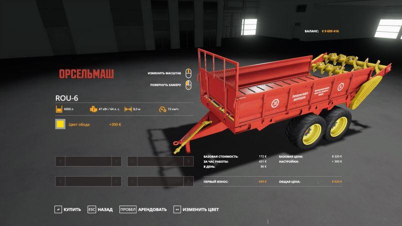 Мод РОУ-6 v 1.0 для Farming Simulator 2019