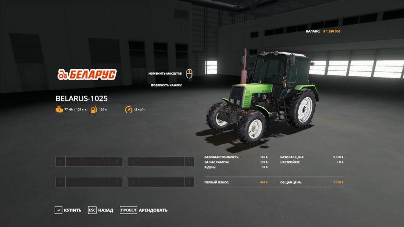 Мод МТЗ-1025 v 1.0 для Farming Simulator 2019