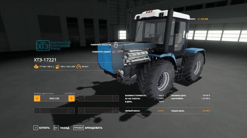 Мод ХТЗ-17221 v 1.0 Edit для Farming Simulator 2019