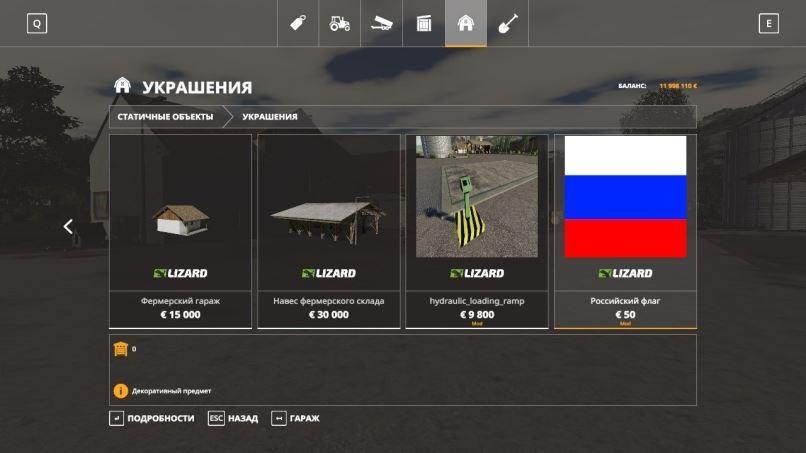 Мод Флаг России v 1.1 для Farming Simulator 2019