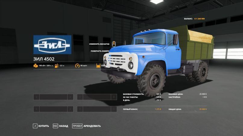 Мод ЗИЛ-4502 v 1.0 для Farming Simulator 2019
