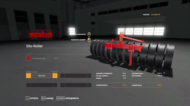 Мод Metaltech Silo-Roller Pack v 1.0 для Farming Simulator 2019