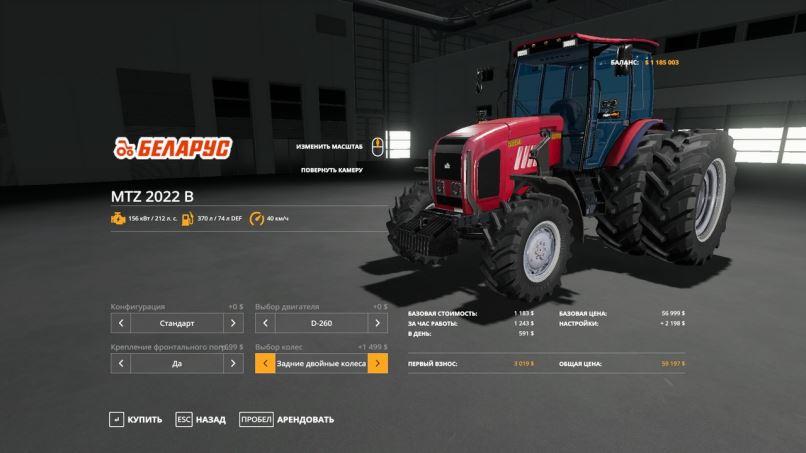 Мод МТЗ-2022 В v 1.3.1 для Farming Simulator 2019