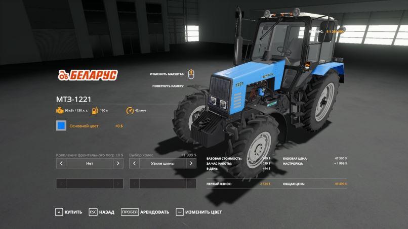 Мод Трактор МТЗ-1221 v 2.0.1 edit для Farming Simulator 2019