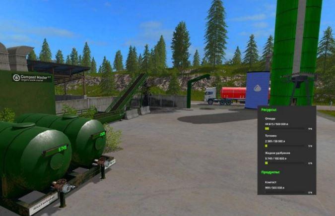 Мод Production Pack v 1.1 для Farming Simulator 2017
