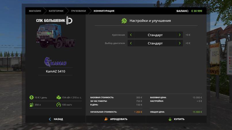 Мод Камаз-5410 v 1.1.0 для Farming Simulator 2017