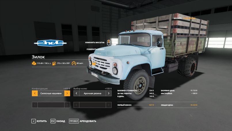 Мод Зил-130 v 1.0 для Farming Simulator 2019