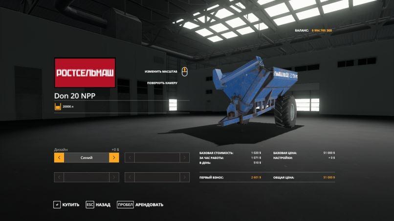 Мод Ростсельмаш Дон-20 НПП v 1.0 для Farming Simulator 2019